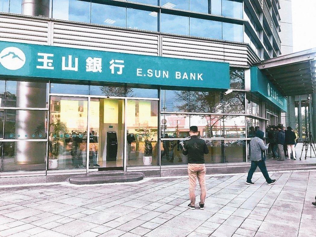 玉山銀行活化資產,搬遷與出售並濟。 本報系資料庫