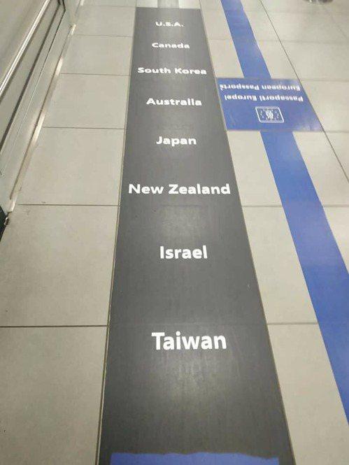 全世界只有8個國家在羅馬機場享有快速通關的禮遇。 圖/爆廢公社