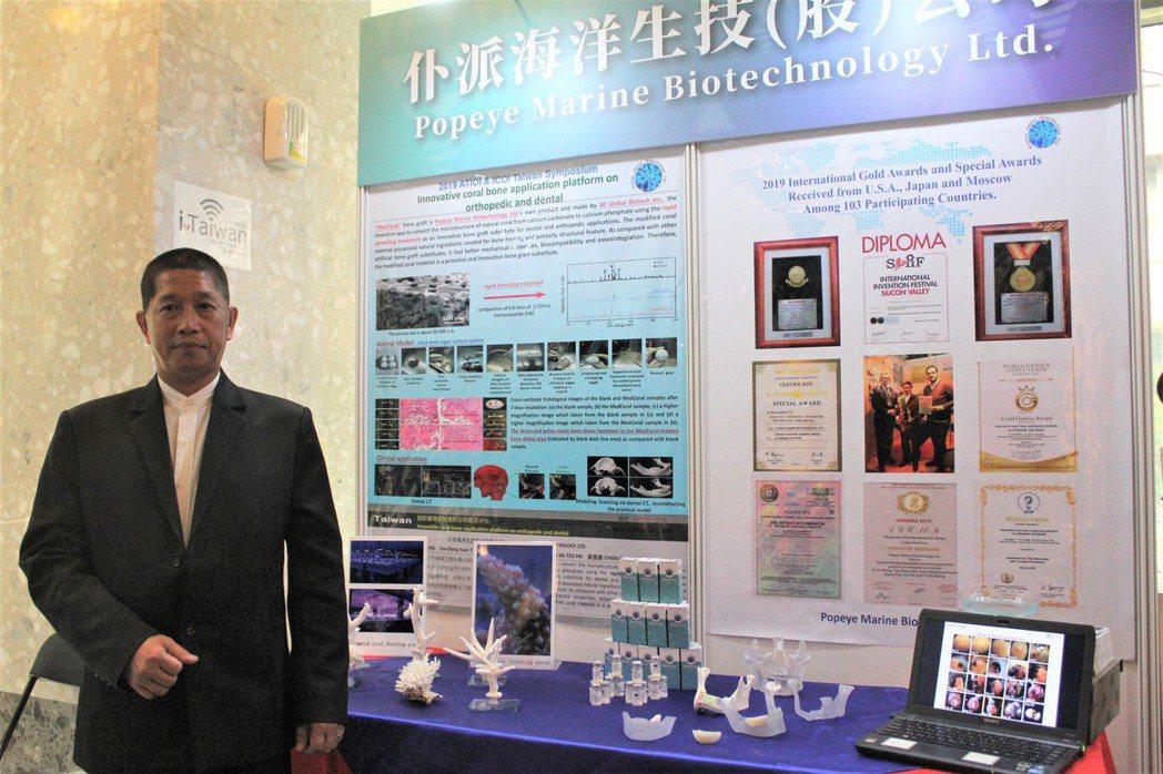 仆派海洋生技執行長Coo Sheen,受邀參加ATIOI和ICOI的聯合會員大會...