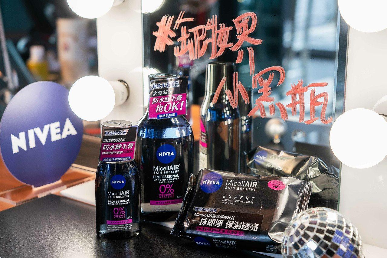 NIVEA本季推出「卸妝系列」,主打新品「妮維雅雙層極淨卸妝水」(中)。 圖/N...