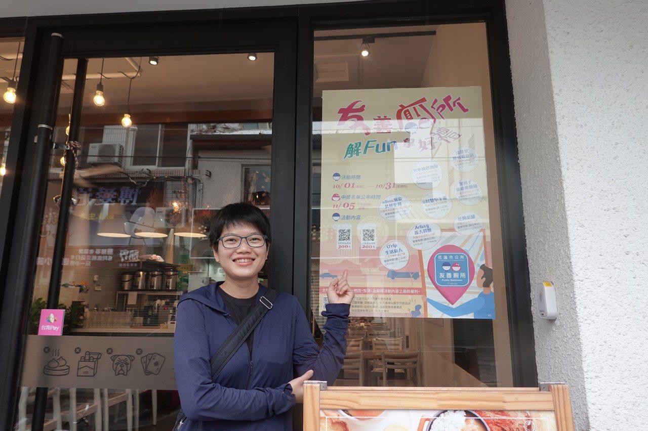 花蓮市公所與市區8個友善店家合作,推出友善廁所,方便遊客及市民。圖/市公所提供