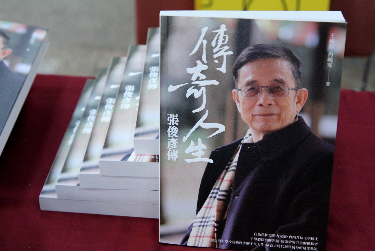 交大今天舉辦前校長張俊彥逝世周年紀念及《傳奇人生:張俊彥傳》發表會。圖/交大提供