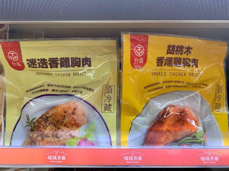 全家便利商店「胡桃木香燻雞胸肉」、「迷迭香雞胸肉」,售價皆為99元。圖/全家便利...
