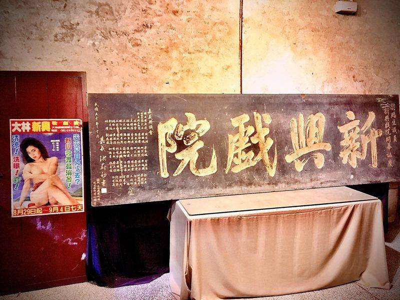 江明赫已將海報連同門板拆下保存,與新興戲院匾額放在一起,述說新興戲院歷史。記者卜敏正/翻攝