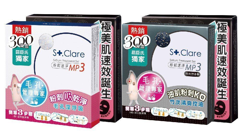 屈臣氏獨家的St.Clare聖克萊爾粉刺速淨MP3組合原價499元、特價399元...