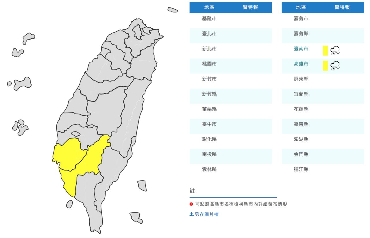 台南、高雄發布大雨特報。圖/取自中央氣象局網站