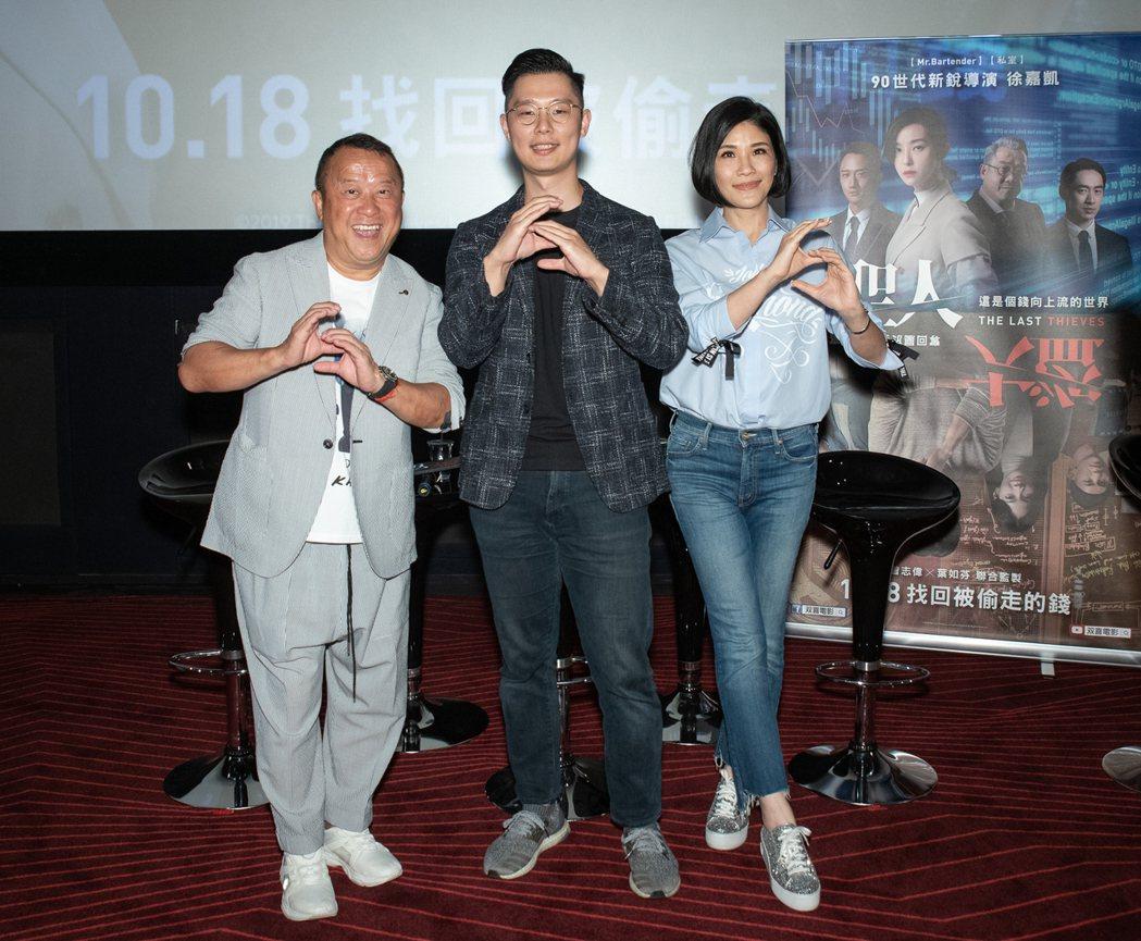 曾志偉(左起)、導演徐嘉凱、蔣雅淇出席「聖人大盜」見面會活動。圖/双喜提供