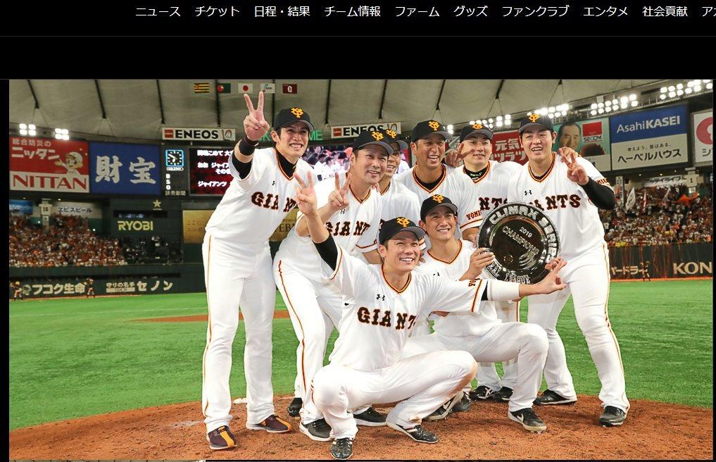 巨人隊以4:1擊敗阪神隊,系列賽4勝1敗晉級日本一。 截圖自讀賣巨人官網