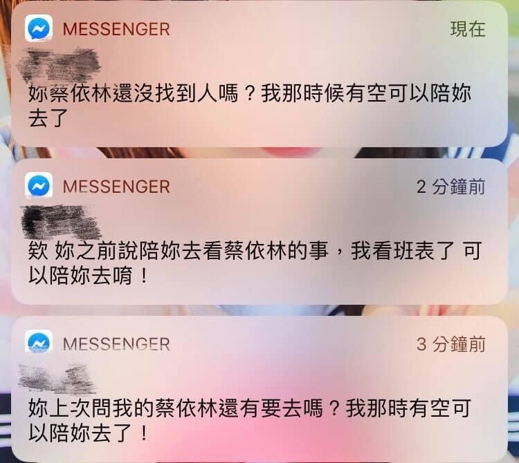 網友搶到蔡依林演唱會門票,朋友就紛紛私訊來。 圖/擷自爆怨公社