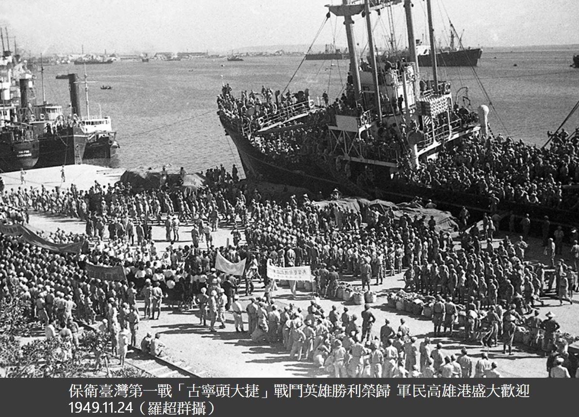 1949年11月24日,保衛台灣第一戰古寧頭大捷戰鬥英雄榮歸,軍民在高雄港盛大歡...