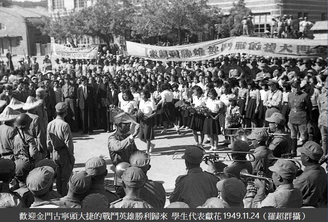 1949年11月24日,歡迎金門古寧頭大捷的戰鬥英雄勝利歸來,學生代表獻花。羅超...
