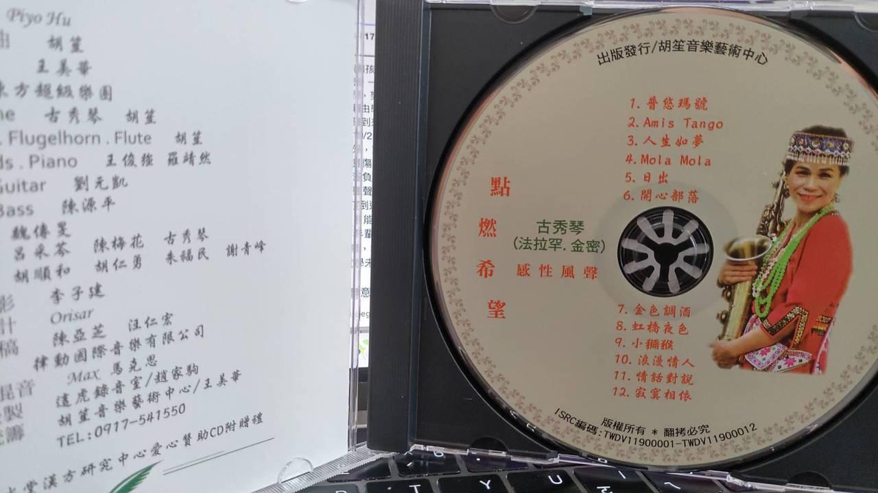 古秀琴的點燃希望專輯,第一首演奏曲名為普悠瑪號。記者董俞佳/攝影
