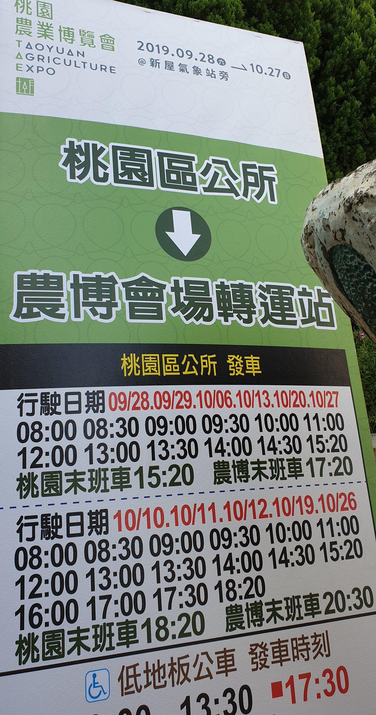 桃園農博展期至10月27日(周日),桃園區公所假日有專車接駁。記者鄭國樑/攝影