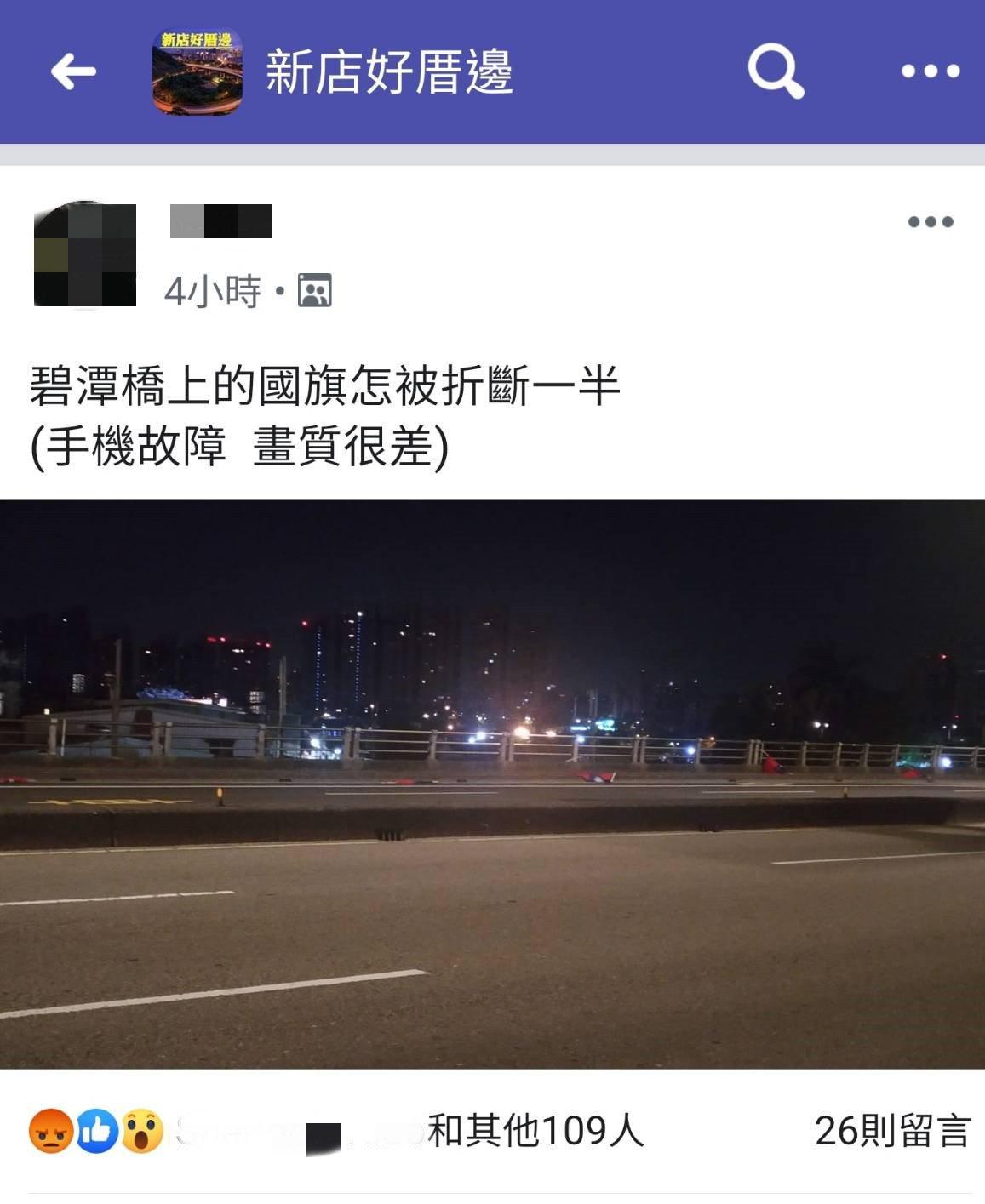 有路過民眾發現橋墩上的國旗遭人破壞,拍下照片PO網詢問。記者柯毓庭/翻攝自臉書社...