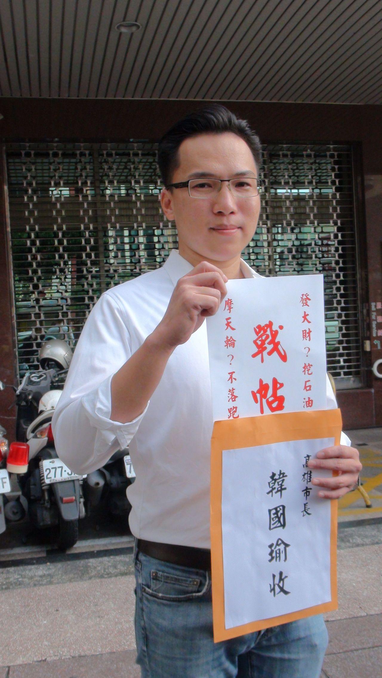 高雄市議員林智鴻今天下午向高雄市長韓國瑜下戰帖。記者謝梅芬/攝影