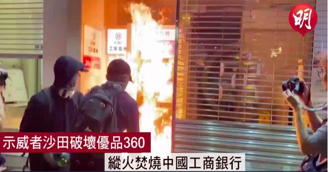 香港示威者沙田破壞優品360 ,縱火焚燒當地的中國工商銀行。(明報網)