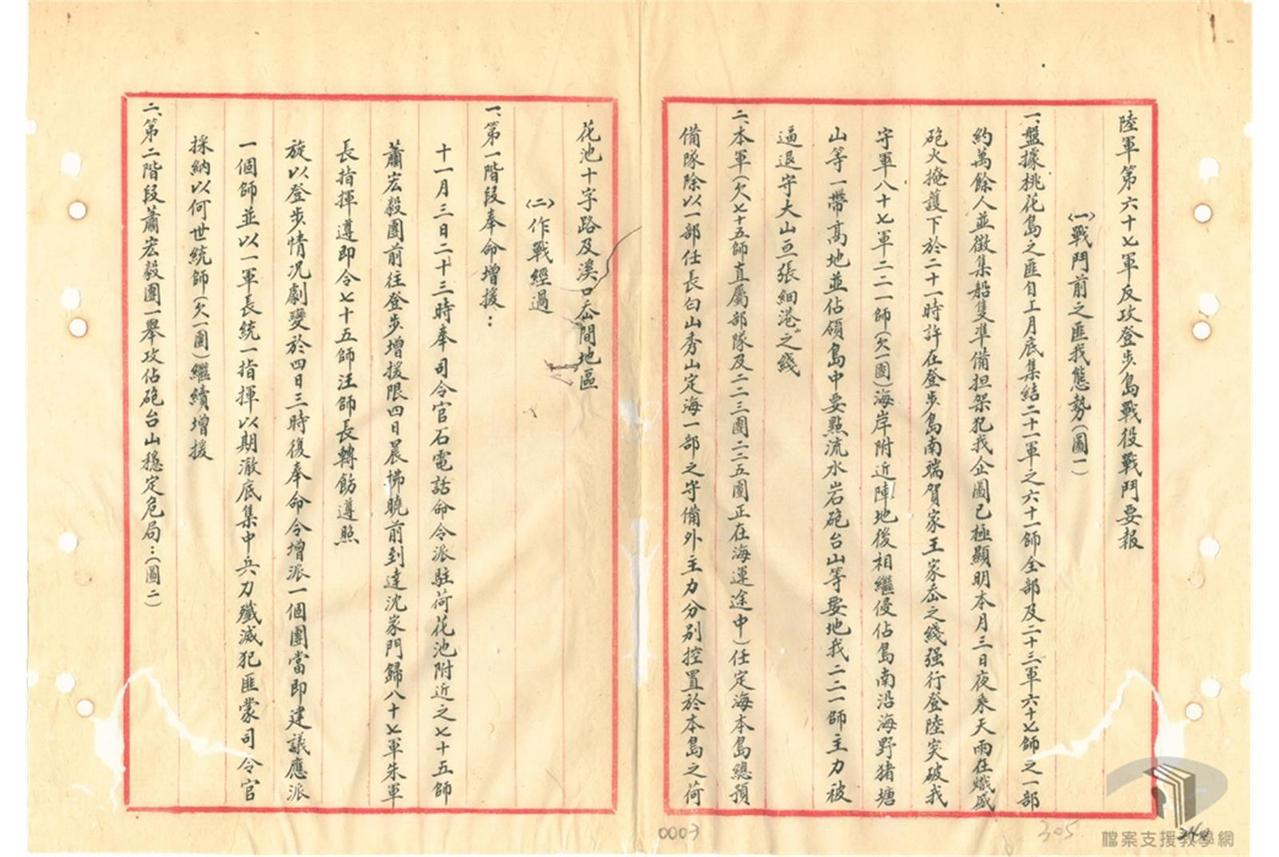 國軍67軍在登步戰後的報告。 圖/國發會檔管局