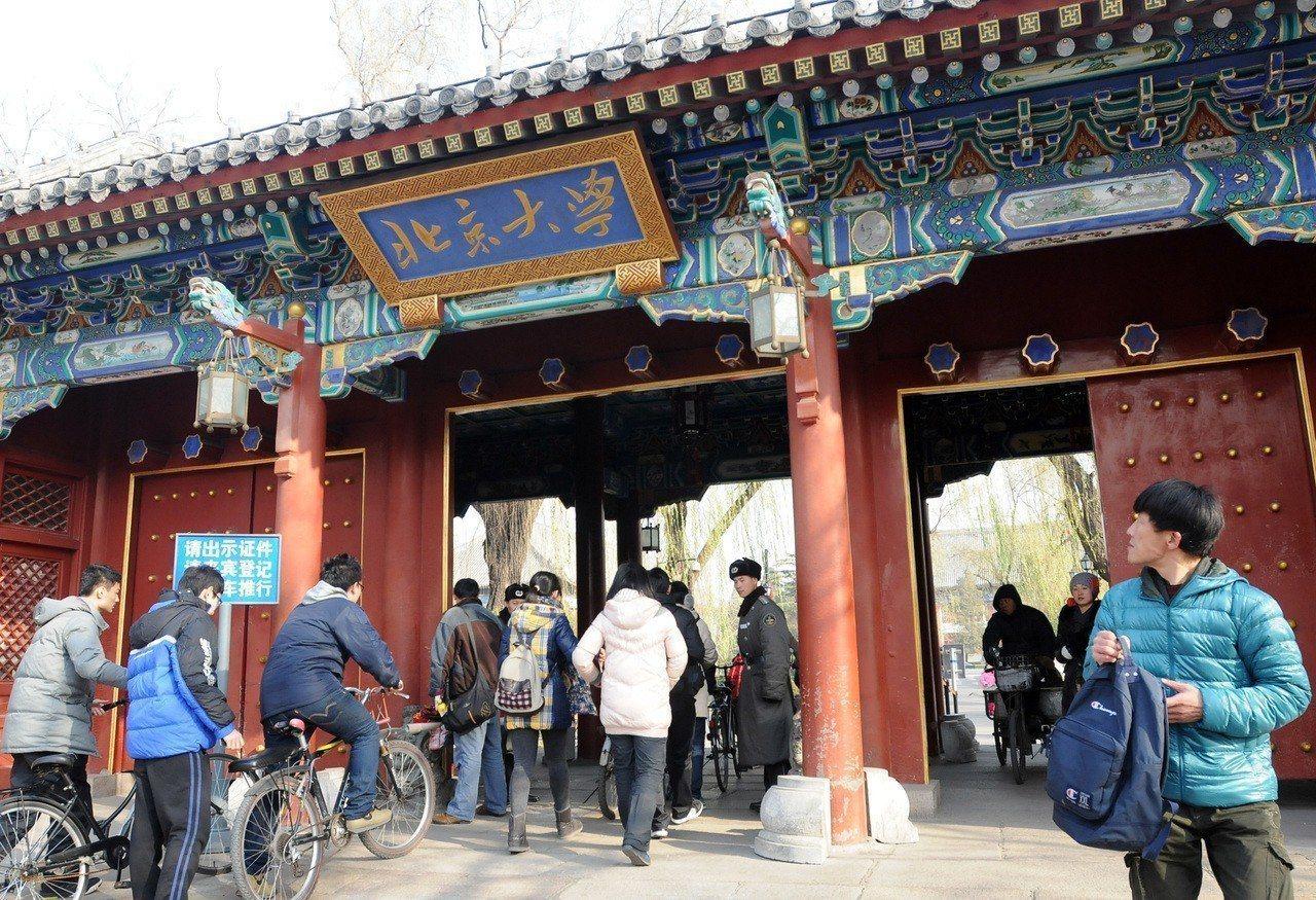 北京大學為大陸首屈一指的學府。 圖/取自本報系資料庫
