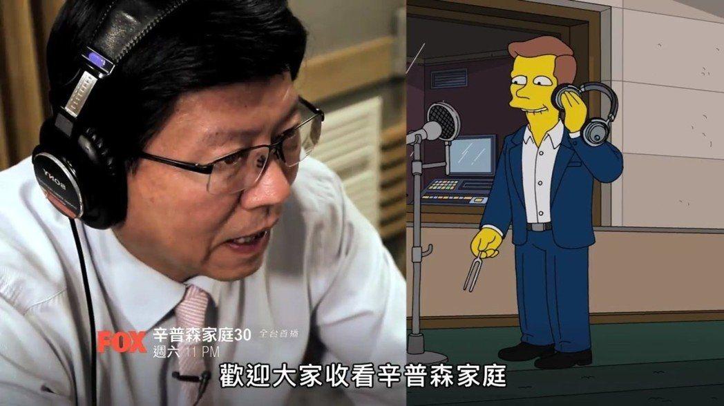 國民黨台南市黨部主委謝龍介日前為美國動畫「辛普森家庭」配音。圖/摘自FOX臉書