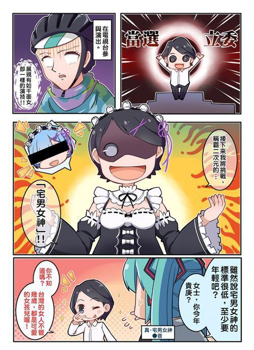 陳亭妃推出漫畫版「小妃妃養成日誌」,描述踏入政壇的緣起。圖/擷自陳亭妃臉書