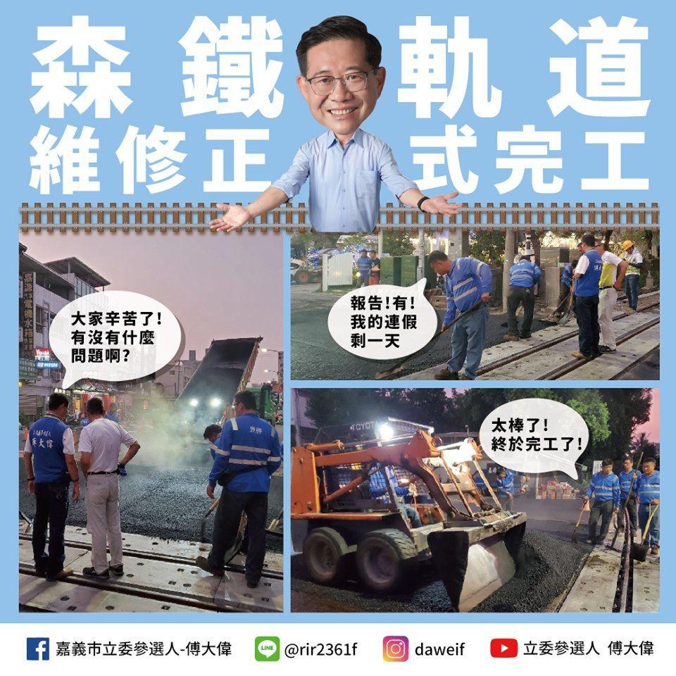 國民黨提名的嘉義市立委參選人傅大偉,用漫畫關心市政。圖/傅大偉提供
