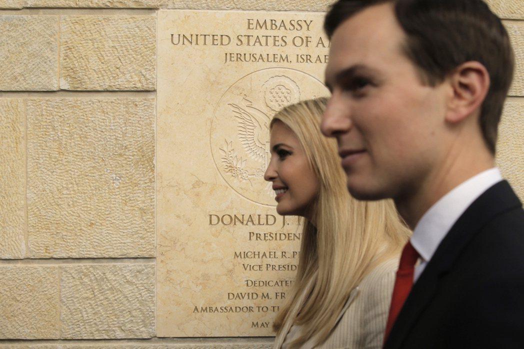 圖為去年5月,川普女兒伊凡卡及其夫婿庫許納共同出席耶路撒冷美國使館啟用儀式照片。...
