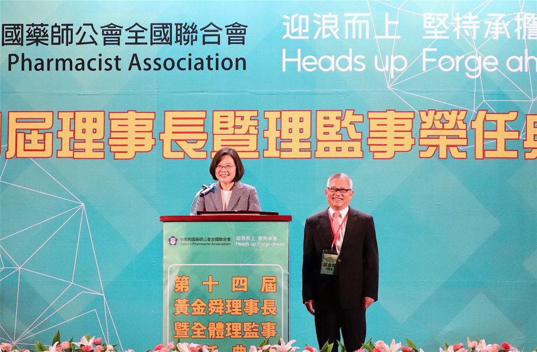 總統蔡英文致詞並對國內藥師的努力表達高度肯定 王敏霏/攝影
