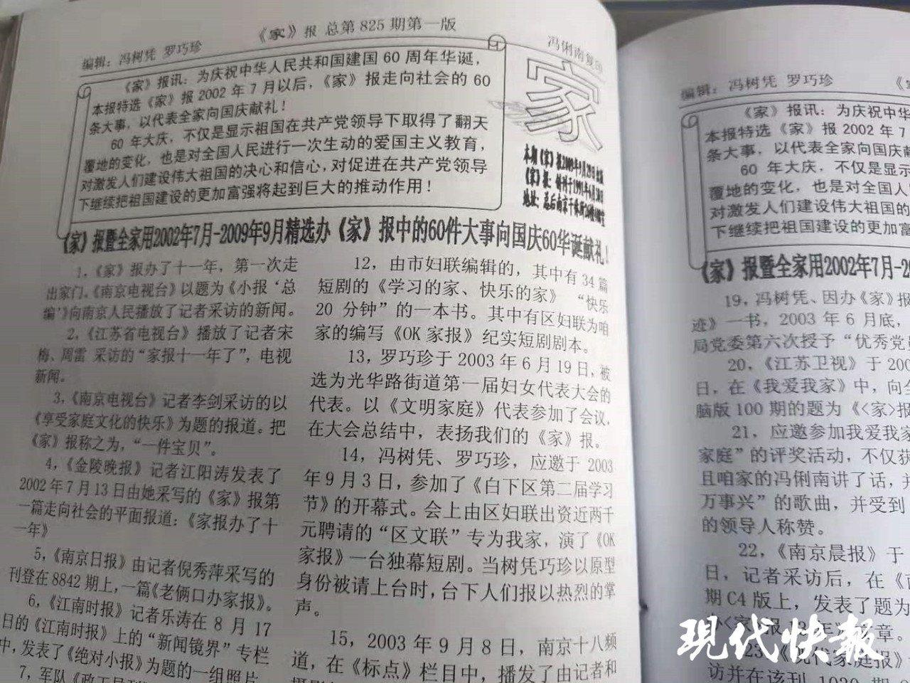 刊登在家報上的內容事無巨細,大到國家大事、南京長江大橋重新通車。圖翻攝自現代快報