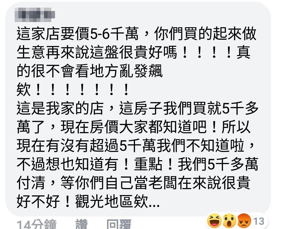 自稱店面擁有者爆氣回應。圖片來源/臉書