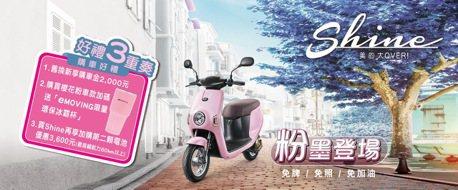 eMOVING Shine櫻花粉亮麗登場 入手價只要22,700元起
