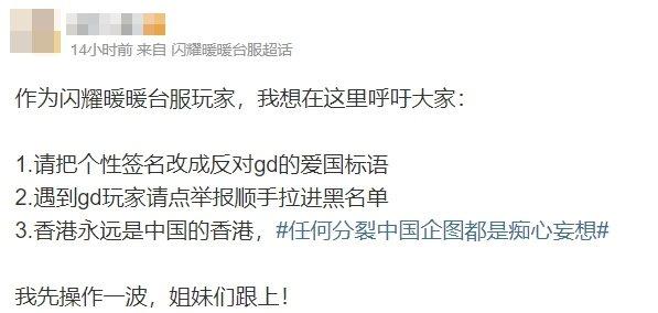 中國網友也在微博呼籲玩家在個性簽名放上愛國標籤/圖片截自微博