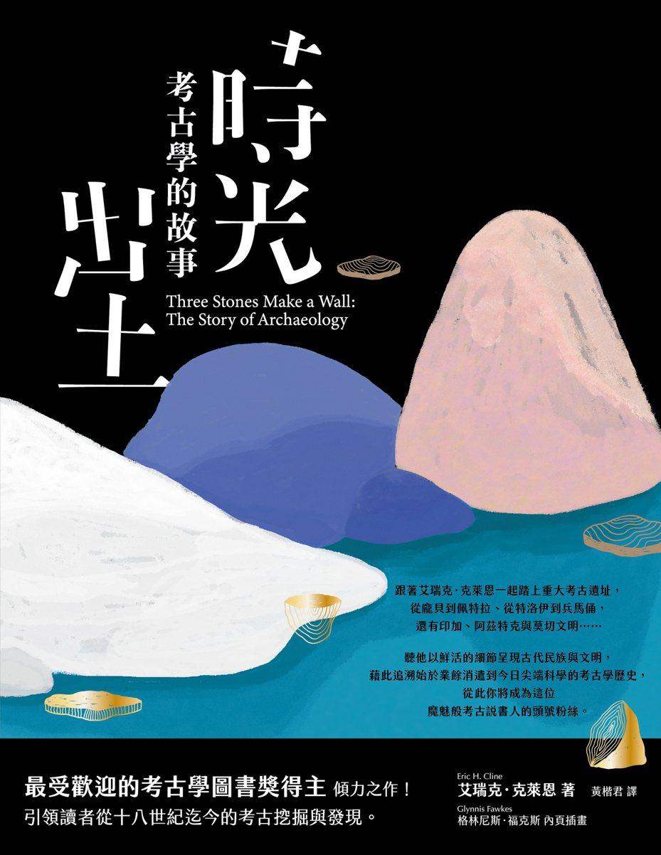 書名:《時光出土:考古學的故事》 作者:艾瑞克‧克萊恩(Eric H. Cline) 出版社:臺灣商務印書館 出版時間:2019年5月1日