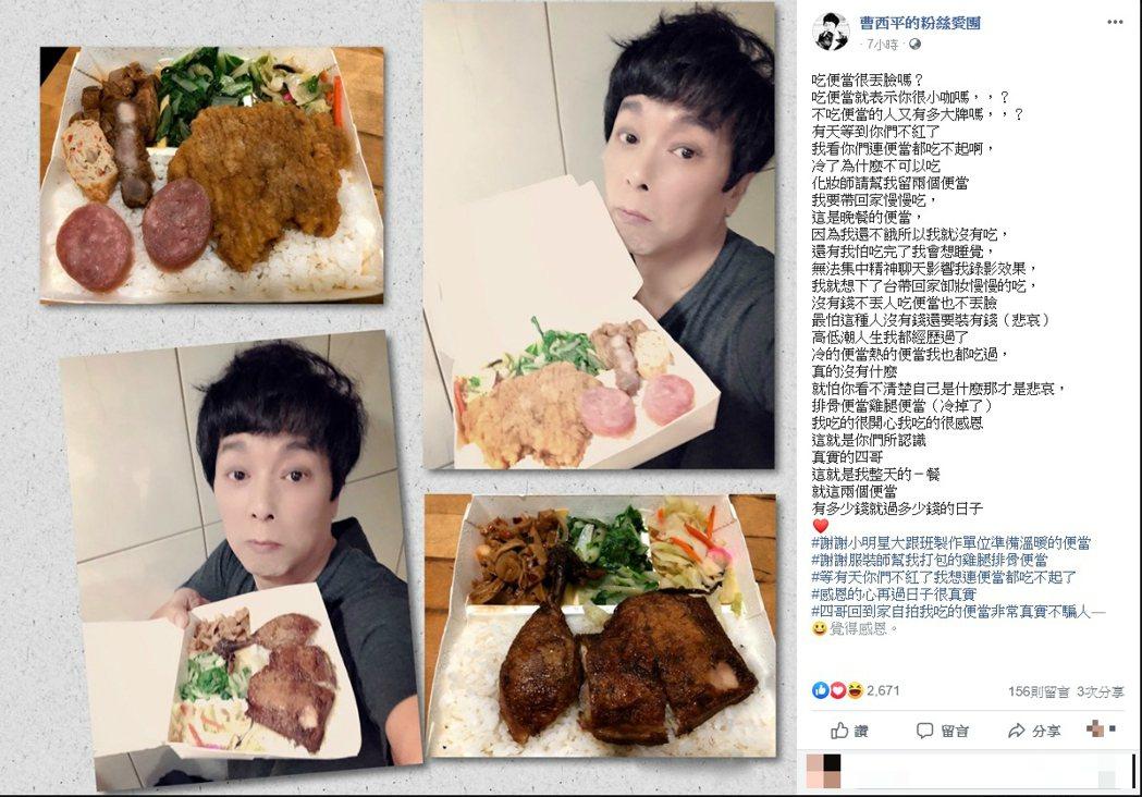圖/翻攝自曹西平臉書