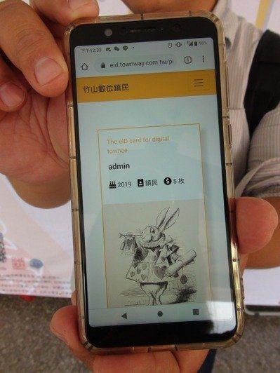 「竹山數位鎮民計畫」除建立數位身分證,並發行社區代幣「光幣」。 圖/余采瀅攝影
