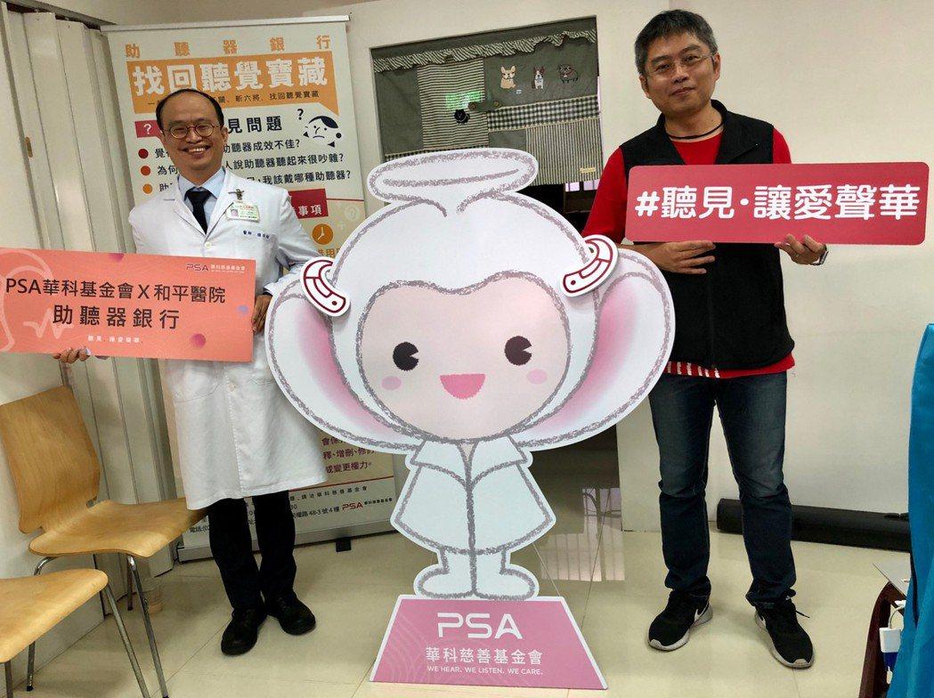 台北市立聯合醫院和平院區耳鼻喉科主任楊宗翰(左起)、華科基金會執行長林龍森合影。...