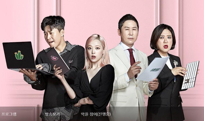 雪莉是「惡評之夜」主持人之一。圖/擷自JTBC