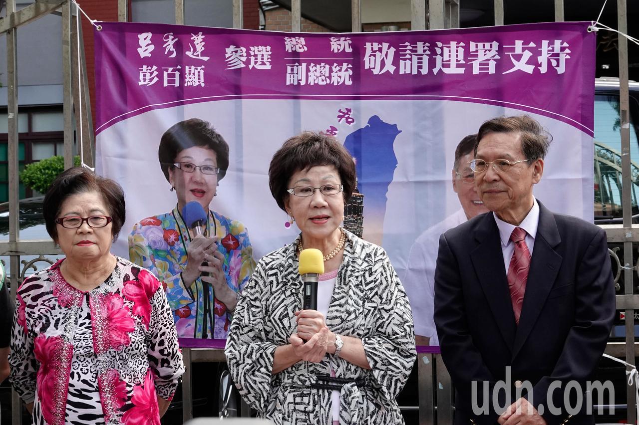 由喜樂島聯盟支持的正副總統參選人呂秀蓮(中)及彭百顯(右)上午在立法院大門舉行連...