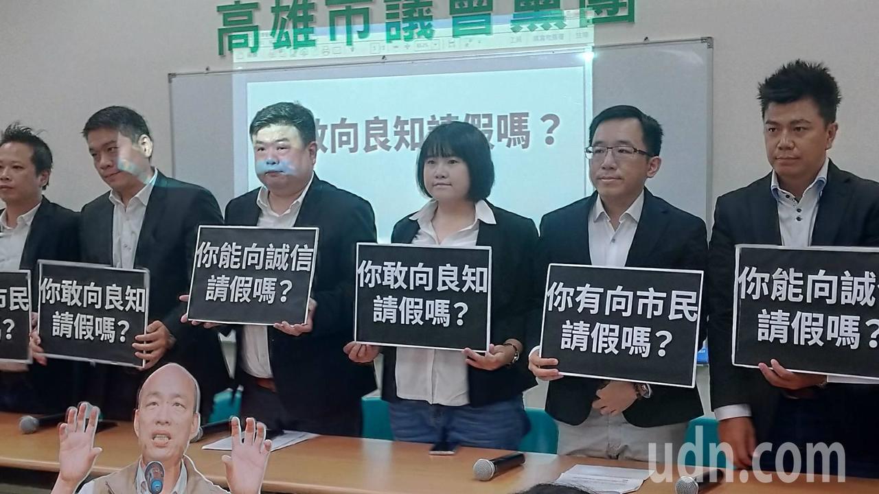 高雄市議會民進黨團上午質問市長韓國瑜請假問題。記者蔡孟妤/攝影