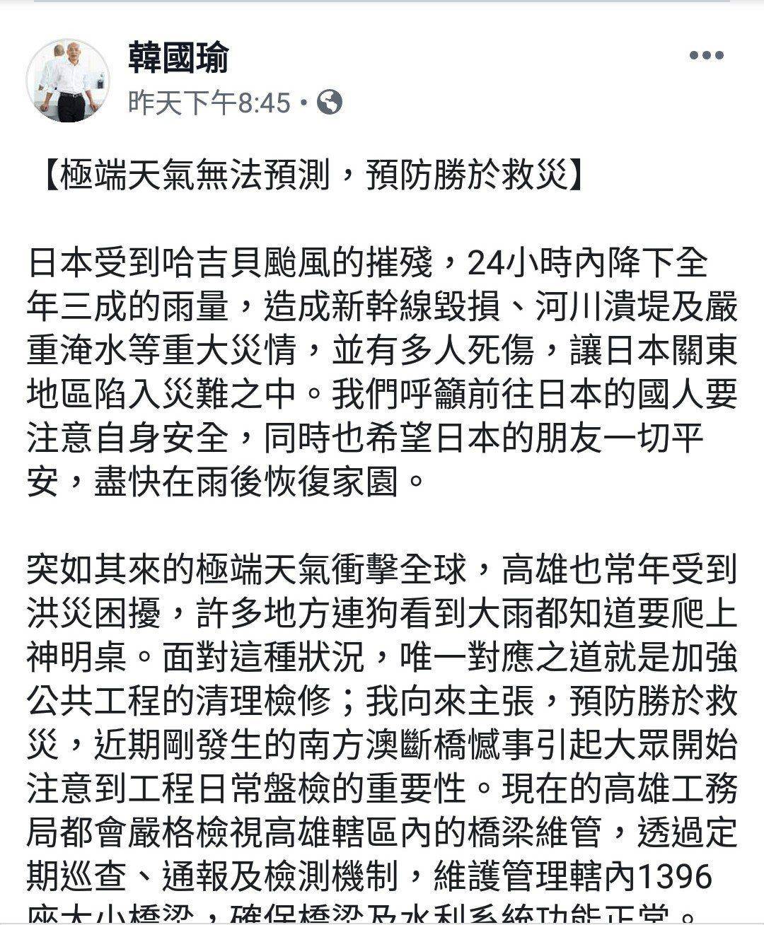 高雄市長韓國瑜致信慰問日本風災。圖/取自韓國瑜臉書