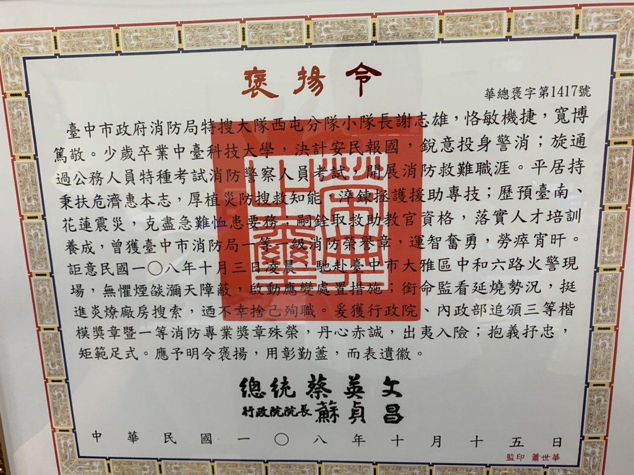 台中市消防局隊員謝志雄、張哲嘉救火時殉職,明天上午將舉辦告別式,現場將由司儀宣讀...