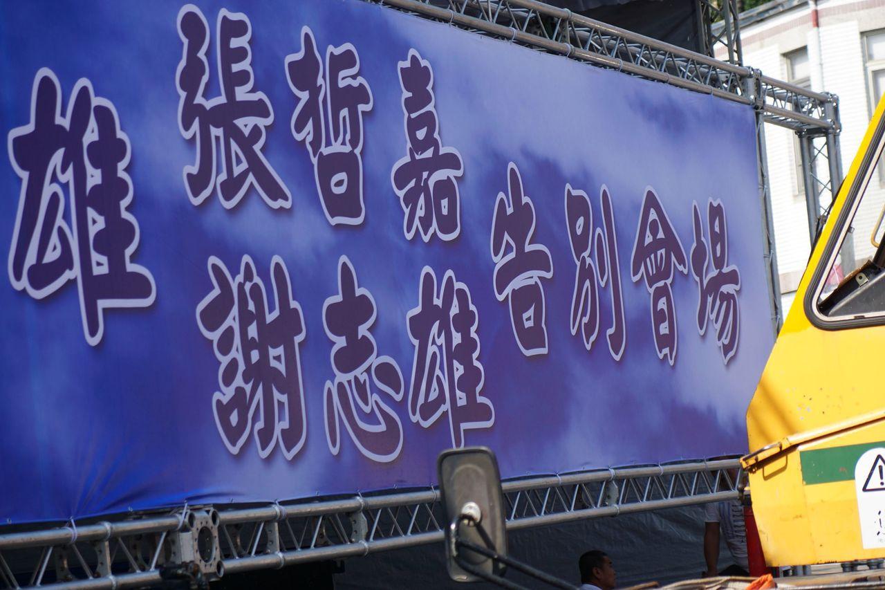 台中市消防局隊員謝志雄、張哲嘉救火時殉職,明天上午將舉辦告別式,禮儀社業者緊鑼密...