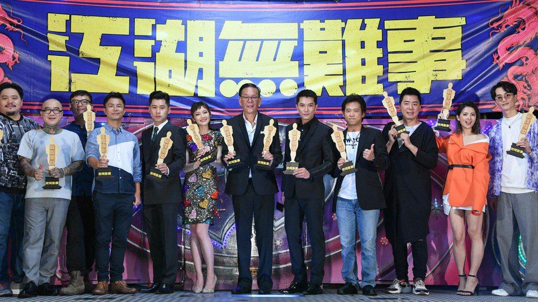 「江湖無難事」首映活動。圖/華映提供