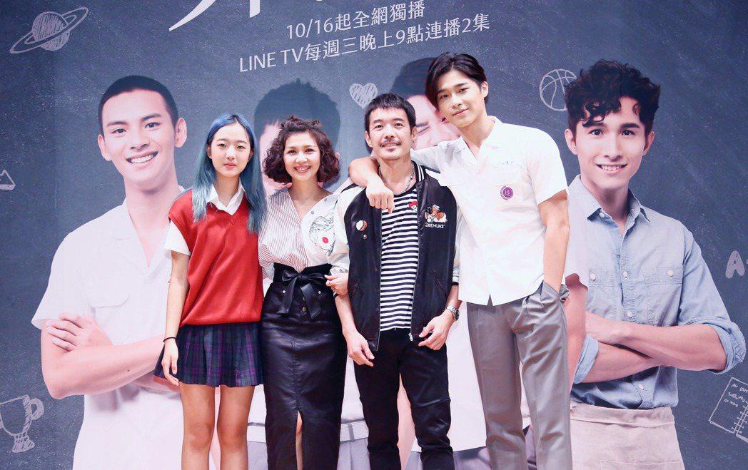 蔡牧霏(左起)、于子育、陳如山、宋緯恩劇中是一家人。圖/LINE TV提供