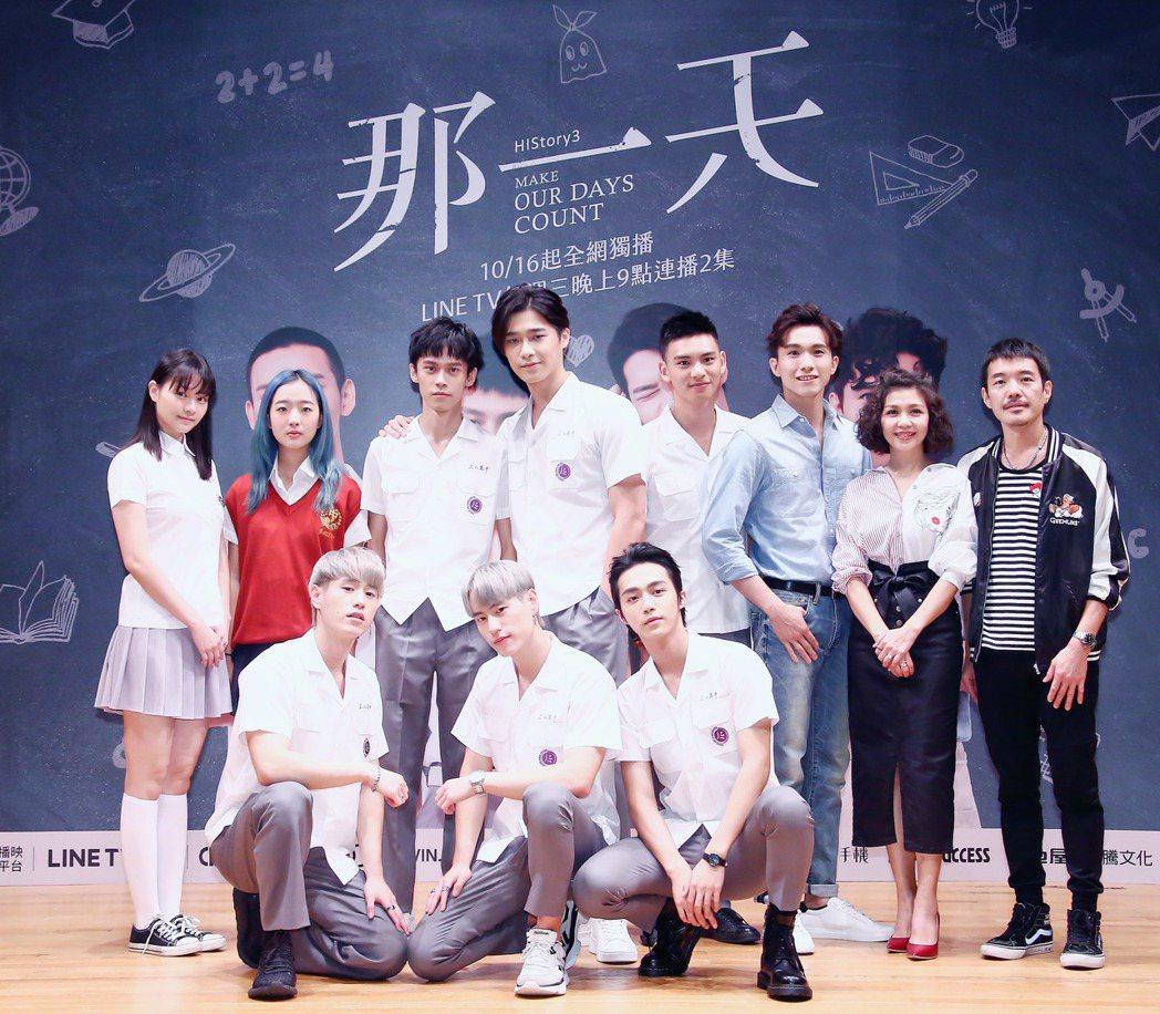 「那一天」演員群出席首映會。圖/LINE TV提供