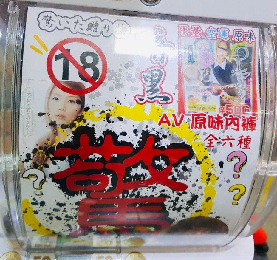 新竹市火車站附近竟有以販賣「原味內褲」為噱頭的扭蛋機。記者張雅婷/攝影