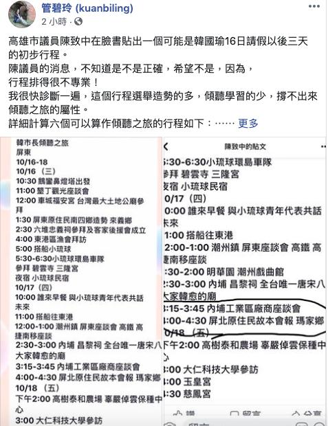 圖/擷取自民進黨立委管碧玲臉書