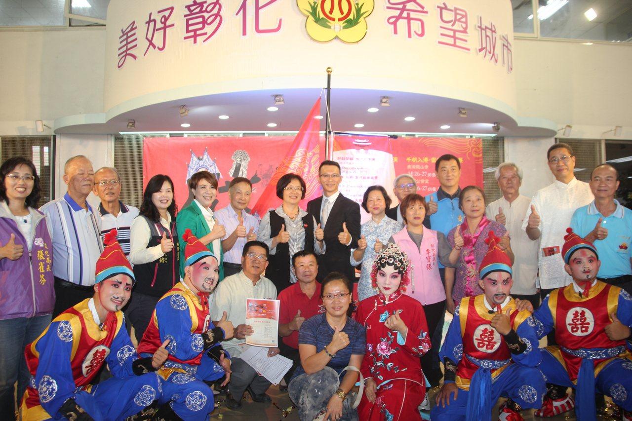 彰化國際傳統戲曲節10月19至11月9日將登場,演出團隊包括明華園天字團的「青陽...