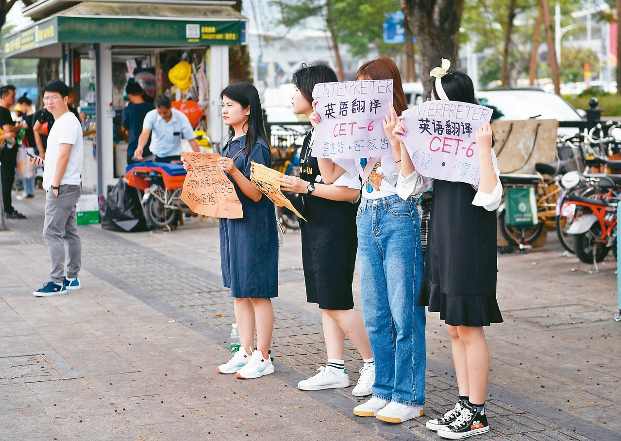 第126屆廣交會將於10月15日在廣州開幕,14日大學生在展館附近舉牌應聘兼職翻...
