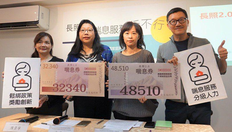 中華民國家庭照顧者關懷總會倡議發放「喘息券」刺激服務量與服務型態多元化,並推動照顧者間的「互助喘息」,使照顧者的需求更確實獲得滿足。記者羅真/攝影