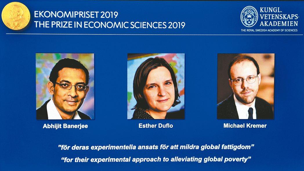 瑞典皇家科學院宣布,今年諾貝爾經濟學獎由麻省理工學院教授夫妻檔巴納吉(左起)、杜...